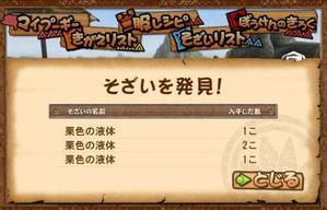 20100712_2_3