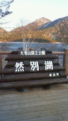 Shikaribetsu