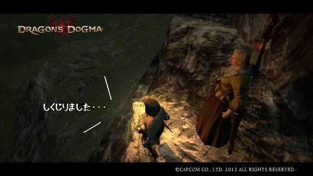 Dragons_dogma_screen_shot__27