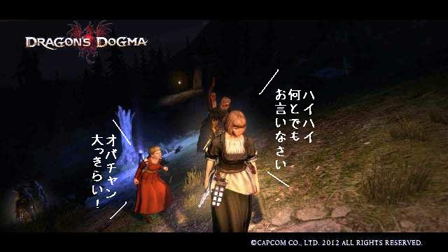 Dragons_dogma_screen_shot__41