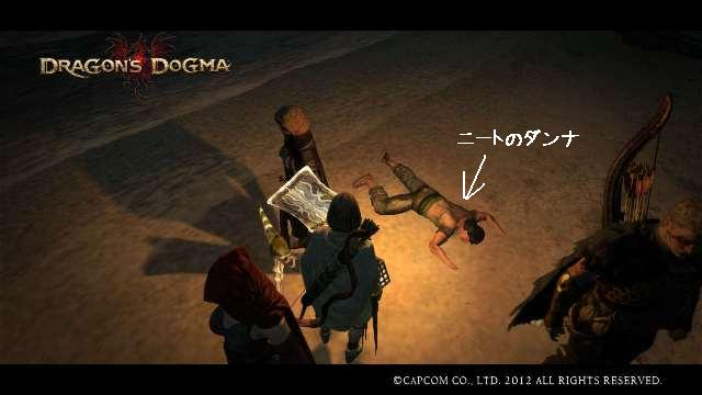 Dragons_dogma_screen_shot__84