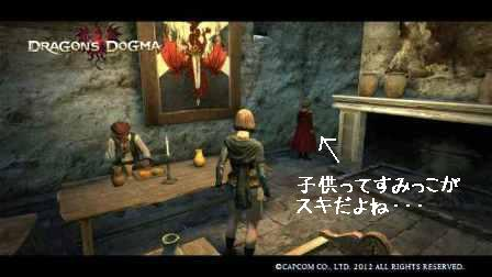 Dragons_dogma_screen_shot__95